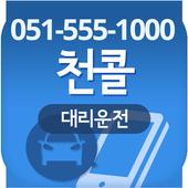 천콜대리(051-555-1000) icon