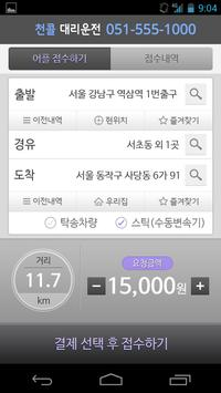 천콜대리(051-555-1000) screenshot 1