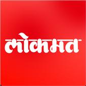 Lokmat Marathi News - Official icon