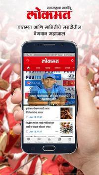 Lokmat Marathi News - Official poster