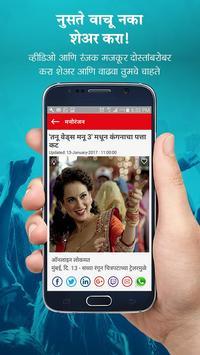 Lokmat Marathi News - Official apk screenshot