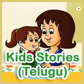 Kids  Short Stories - Telugu icon