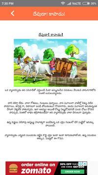 Kids  Short Stories - Telugu apk screenshot