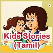 Kids Short Stories - Tamil icon