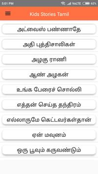 Kids Short Stories - Tamil apk screenshot