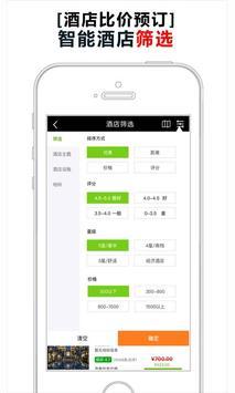 乐活旅行 apk screenshot