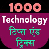 1000 Technology Tips & Tricks icon