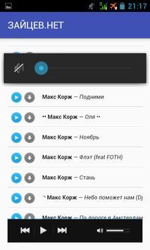 ЗАЙЦЕВ.НЕТ screenshot 1