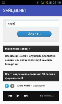 ЗАЙЦЕВ.НЕТ screenshot 8