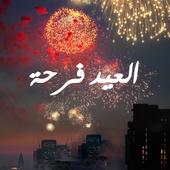 اجمل صور عيد اضحى سعيد 2015 icon