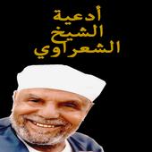 اجمل أدعية الشيخ الشعراوى icon