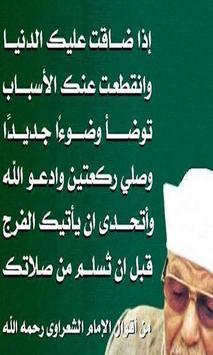 اجمل أدعية الشيخ الشعراوى poster