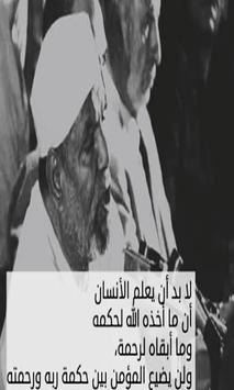 اجمل أدعية الشيخ الشعراوى apk screenshot