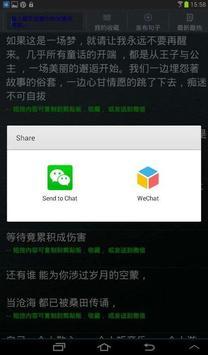 朋友圈金句子 screenshot 2
