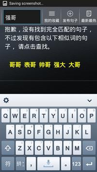 朋友圈金句子 screenshot 1
