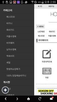 허니비키 HONEYBIKI apk screenshot