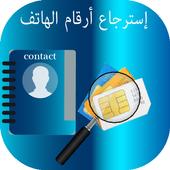 استرجاع الارقام المحدوفة  من الهاتف icon