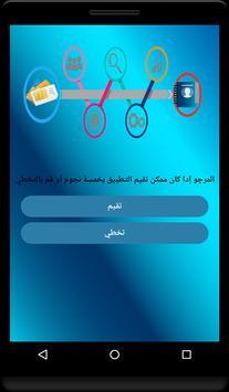 استرجاع الارقام المحدوفة  من الهاتف screenshot 3