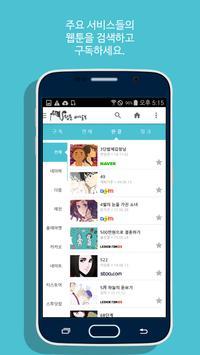 웹툰배달부 - 무료 웹툰 만화 모음앱 screenshot 3