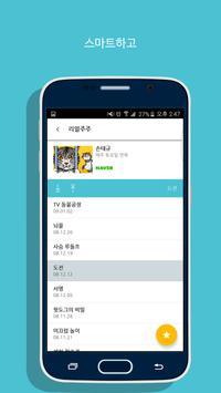 웹툰배달부 - 무료 웹툰 만화 모음앱 screenshot 4