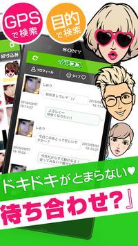 今日の出会いはイマココ!無料ON LINEチャットアプリ screenshot 3