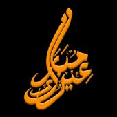 Qurbanir Bidhan কুরবানীর বিধান icon