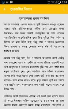 Qurbanir Bidhan কুরবানীর বিধান apk screenshot