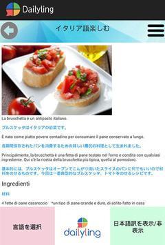 英語イタリア語のDailyling screenshot 5