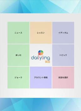 英語イタリア語のDailyling screenshot 9
