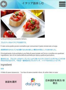 英語イタリア語のDailyling screenshot 11