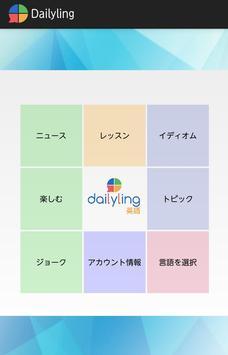 英語イタリア語のDailyling screenshot 3