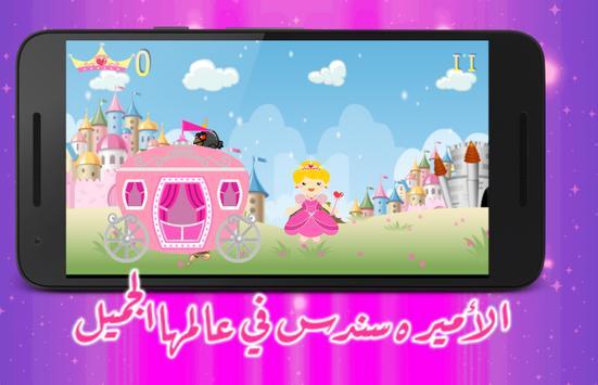 مغامرات سندس الأميره الشقراء apk screenshot