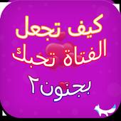 Kayfa to7iboka lfatat 2 2015 icon