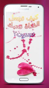 Kayfa to7iboka lfatat 2 2015 poster