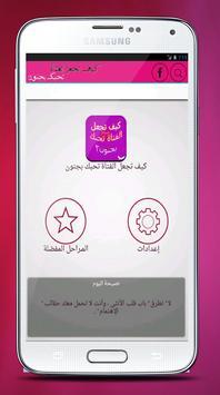 Kayfa to7iboka lfatat 2 2015 apk screenshot