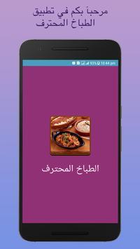 الطباخ المحترف - اطباقي poster