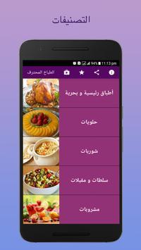 الطباخ المحترف - اطباقي apk screenshot