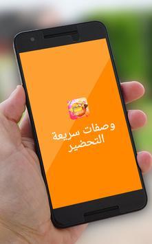 وصفات سريعة التحضير 2017 poster