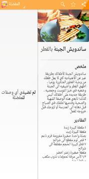 وصفات سريعة التحضير 2017 apk screenshot