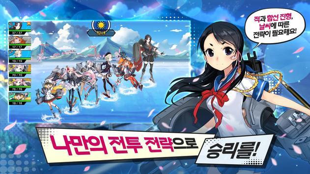 강철소녀 apk screenshot