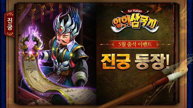 일이삼국지 for Kakao poster