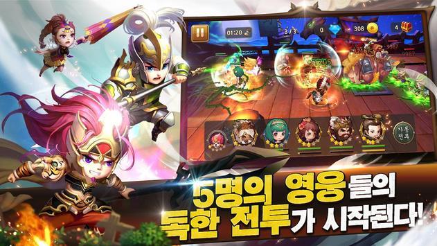 일이삼국지 for Kakao apk screenshot