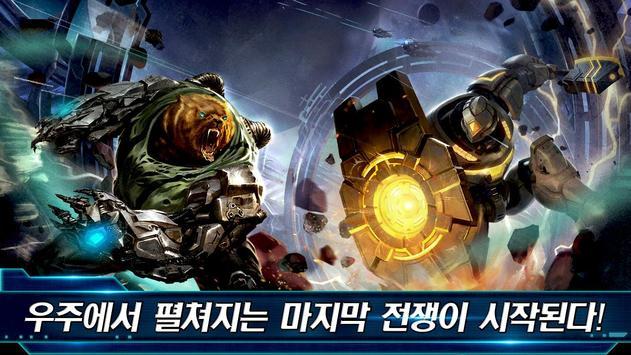 스타레전드 apk screenshot