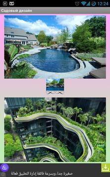 Садовый дизайн screenshot 4