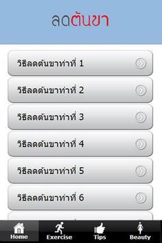 ลดต้นขา apk screenshot