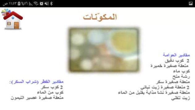 طرق عمل العوامة بأنواعها المختلفة screenshot 1