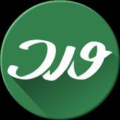 الوِرد القرآني icon