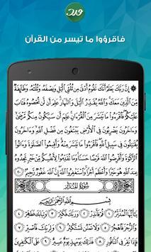 الوِرد القرآني poster