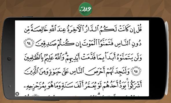 الوِرد القرآني apk screenshot