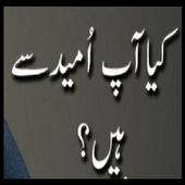 Hamla Aurat Ki Guide icon
